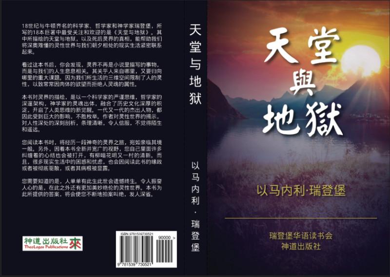 《天堂与地狱》简体印刷版