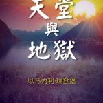 新书封面:以马内利·瑞登堡的名著《天堂与地狱》