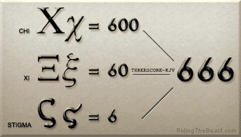 兽的数目;是人的数目,六百六十六